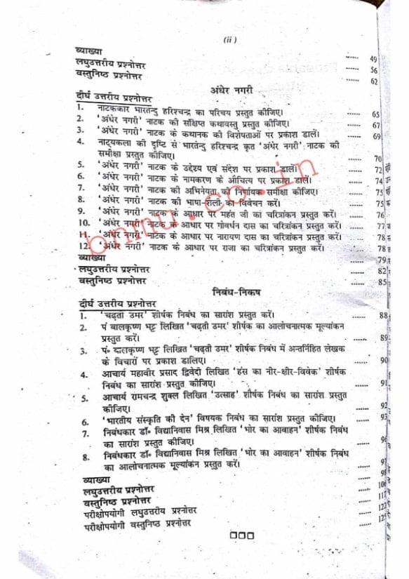 Hindi Part-2 Subsidary Guess Paper - BNMU